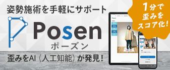 Posenのイメージ