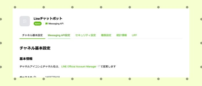 LINE Developersのイメージ