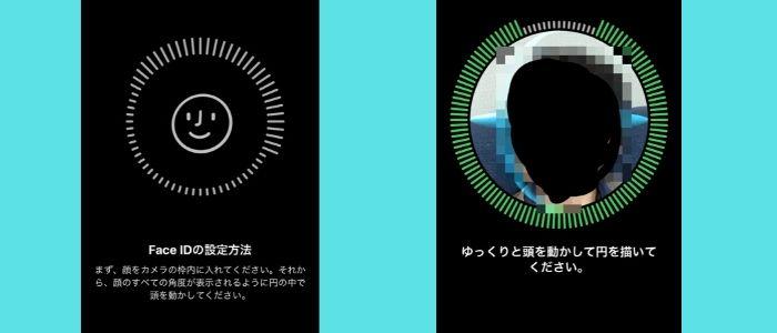 Face ID登録