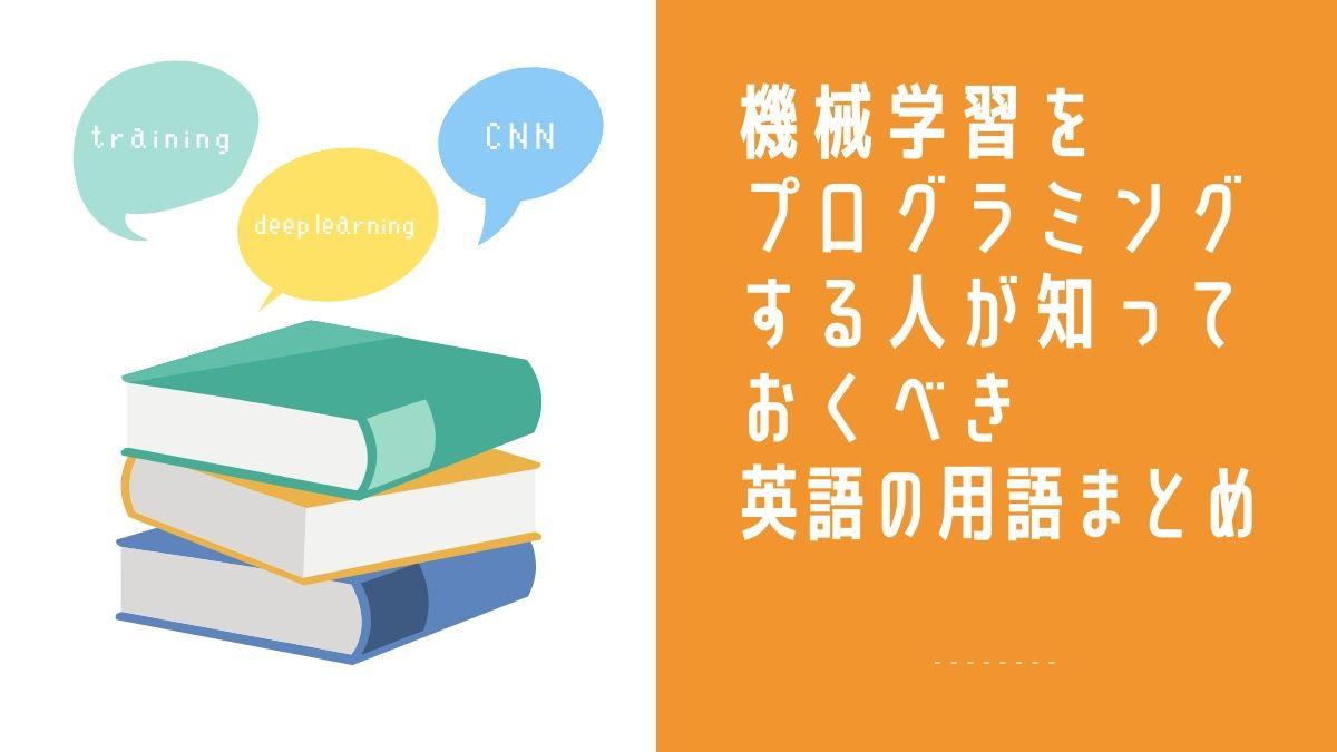 英語 機械 学習
