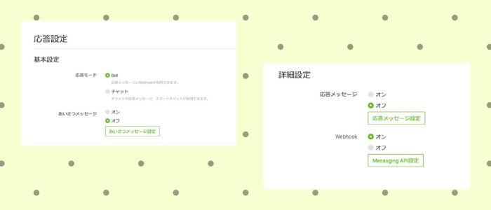 応答メッセージページのイメージ