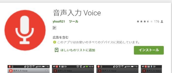 音声入力Voice