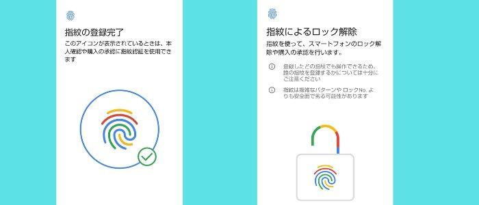 Androidの指紋認証登録2