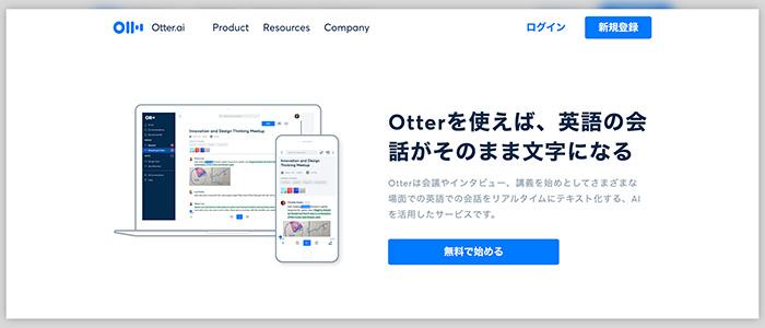 otterのイメージ