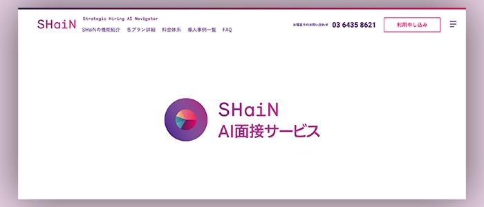 SHaiNのイメージ