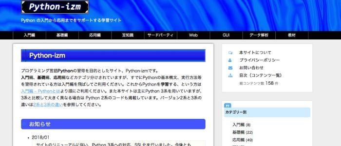 Python-izmのイメージ