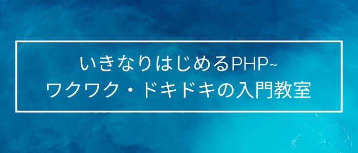 いきなりはじめるPHP~ワクワク・ドキドキの入門教室~のイメージ
