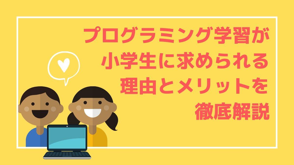 プログラミング学習が小学生に求められる理由とメリットを徹底解説のイメージ