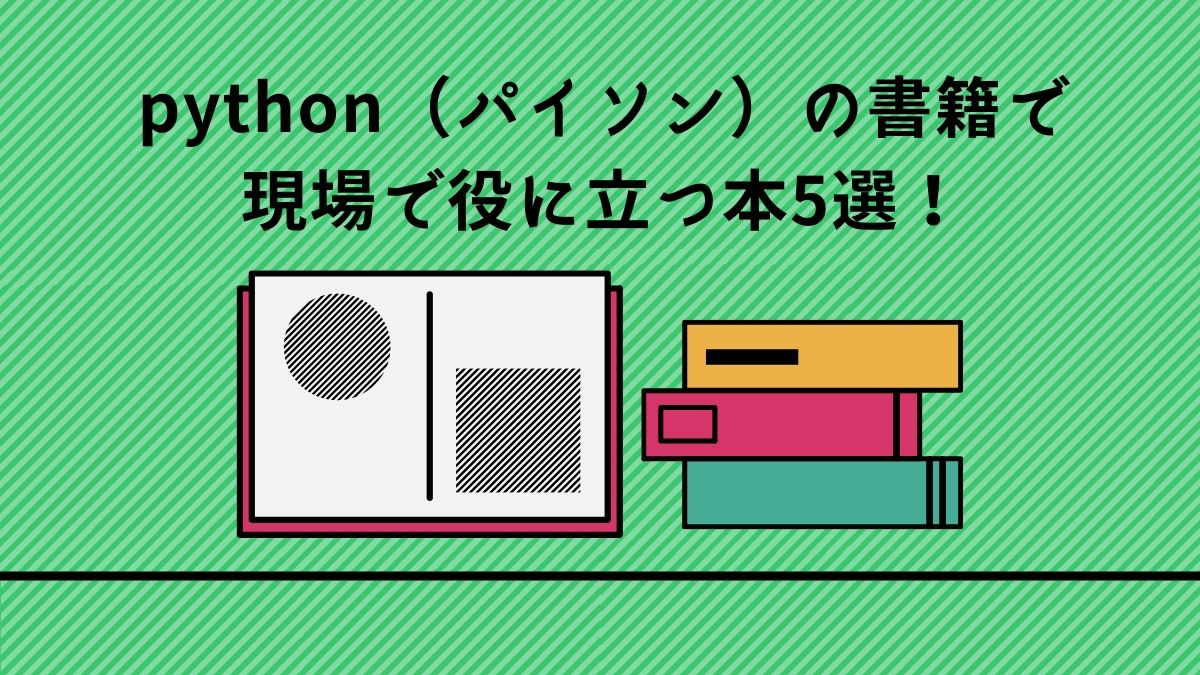 python(パイソン)の書籍で現場で役に立つ本5選!のイメージ