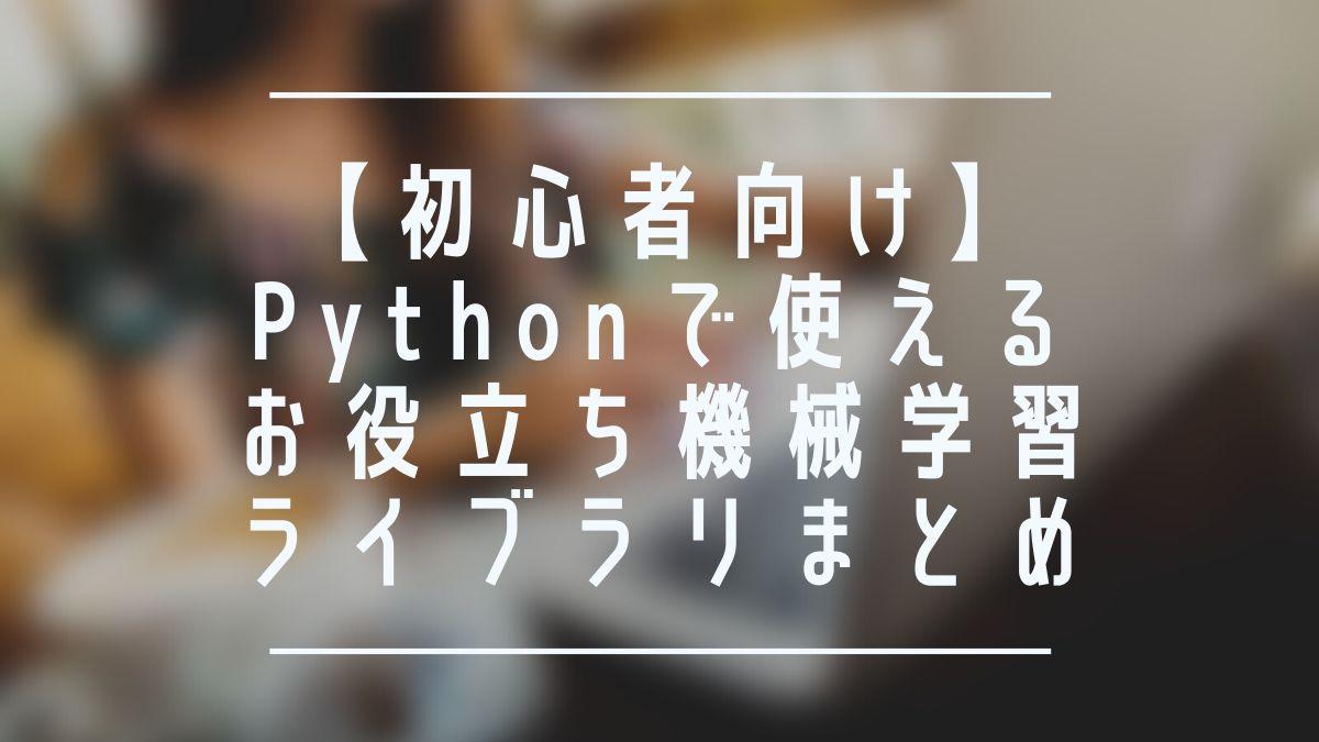 【初心者向け】Pythonで使えるお役立ち機械学習ライブラリまとめのイメージ