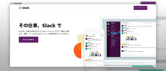 slackのイメージ