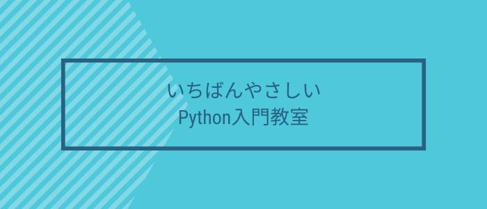 いちばんやさしい Python入門教室のイメージ