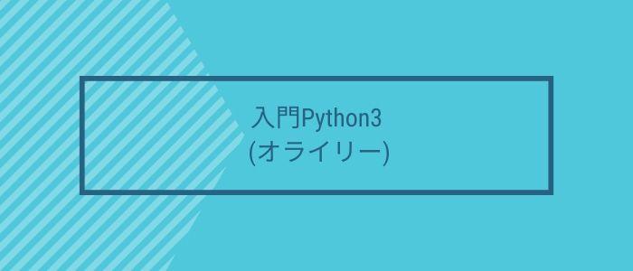 入門 Python3 (オライリー)のイメージ