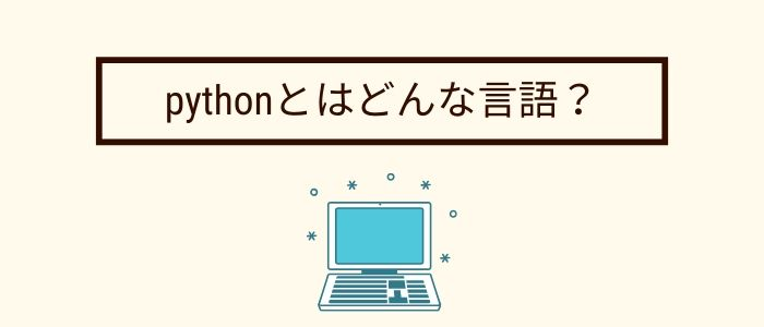 pythonとはどんな言語?のイメージ