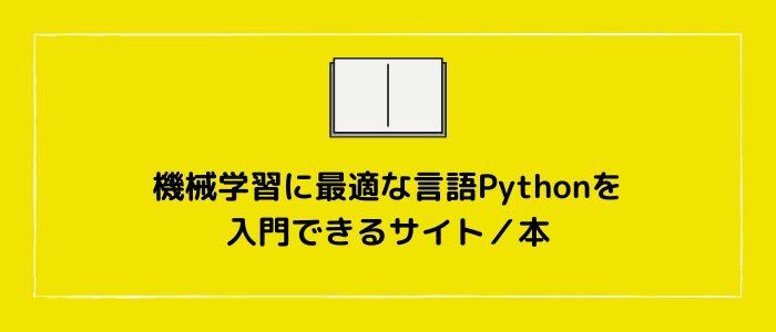 機械学習に最適な言語Pythonを入門できるサイト/本
