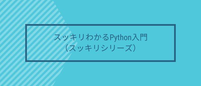 スッキリわかるPython入門(スッキリシリーズ)のイメージ