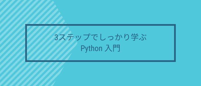 3ステップでしっかり学ぶPython 入門のイメージ