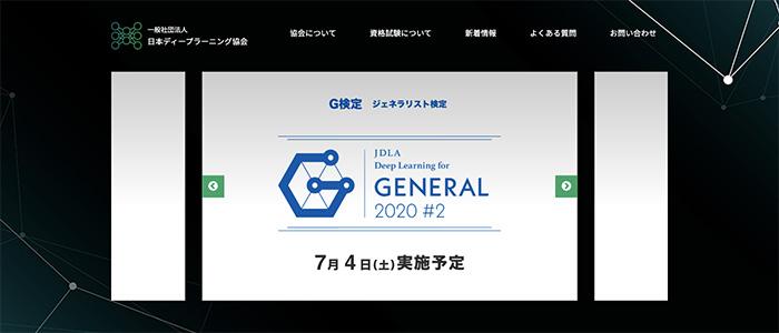 日本ディープラーニング協会のイメージ