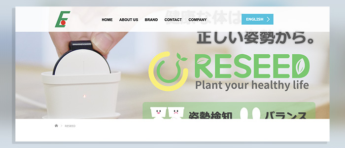 RESEEDのイメージ