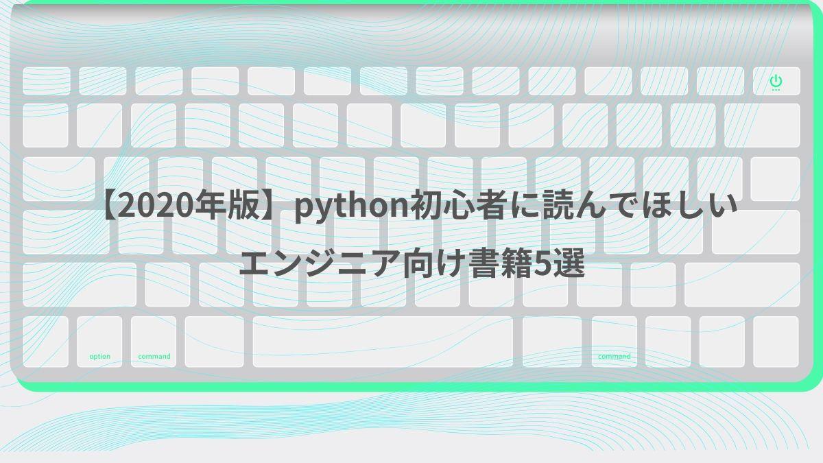 【2020年版】python初心者に読んでほしいエンジニア向け書籍5選のイメージ