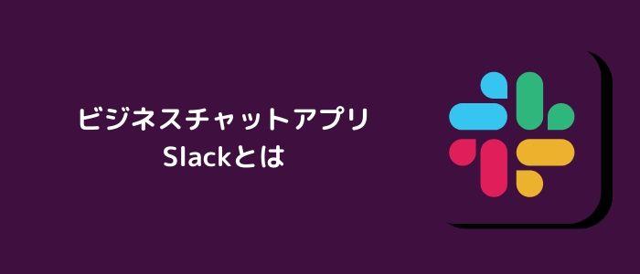 slackとはのイメージ