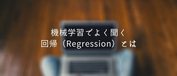 機械学習でよく聞く回帰(Regression)とはのイメージ