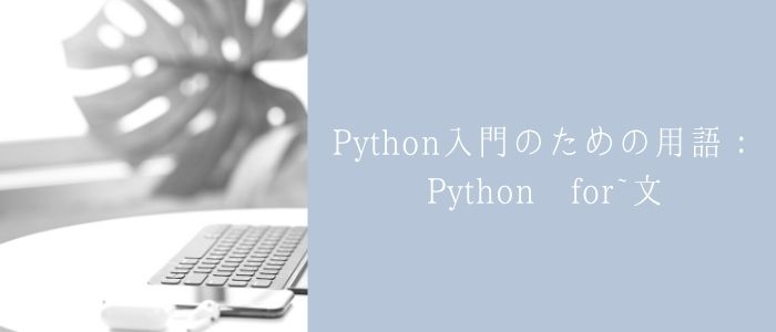 Python入門のための用語:Python for~文のイメージ