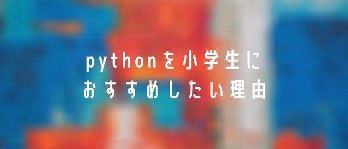 pythonを小学生におすすめしたい理由のイメージ