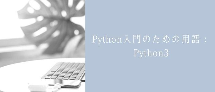 Python入門のための用語:Python3のイメージ