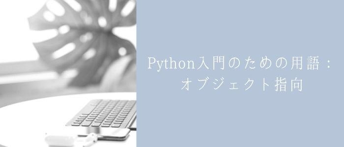 Python入門のための用語:オブジェクト指向のイメージ