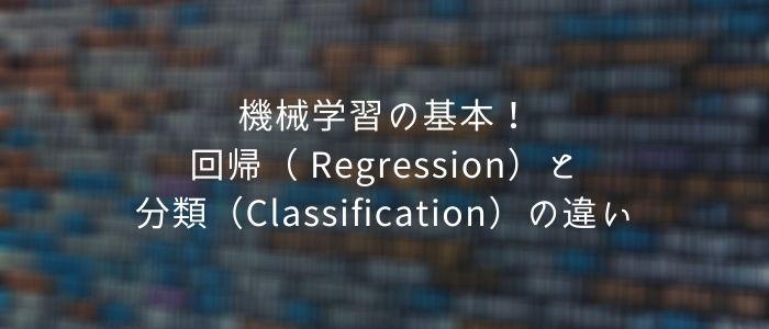 機械学習の基本!回帰(Regression)と分類(Classification)の違いのイメージ