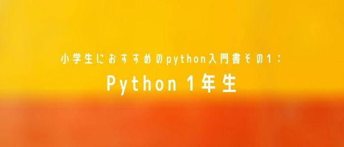 小学生におすすめのpython入門書その1:Python 1年生のイメージ