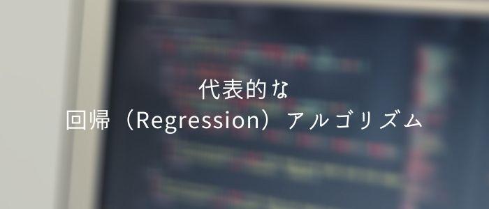 代表的な回帰(Regression)アルゴリズムのイメージ
