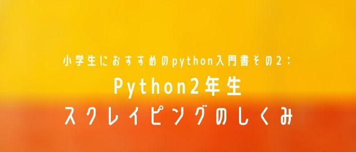 小学生におすすめのpython入門書その2:Python2年生スクレイピングのしくみのイメージ