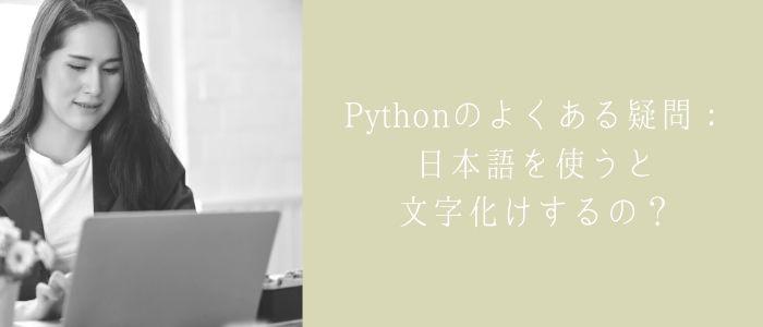 Pythonのよくある疑問:日本語を使うと文字化けするの?のイメージ