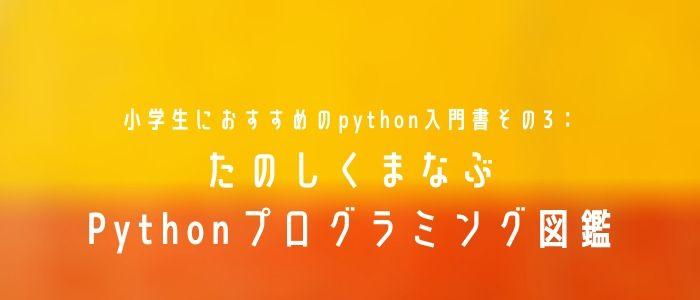 小学生におすすめのpython入門書その3:たのしくまなぶPythonプログラミング図鑑のイメージ