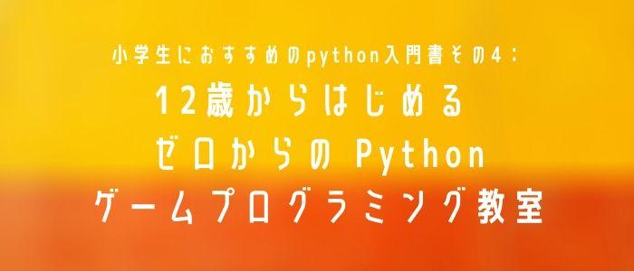 小学生におすすめのpython入門書その4:12歳からはじめる ゼロからの Pythonゲームプログラミング教室のイメージ