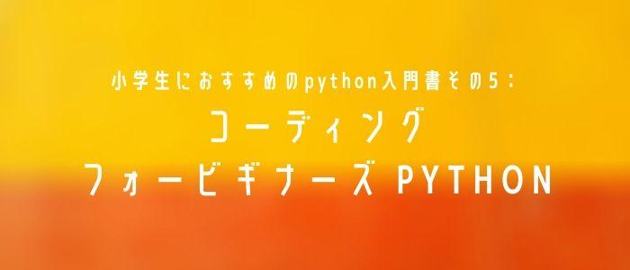 小学生におすすめのpython入門書その5:コーディング フォー ビギナーズ PYTHONのイメージ