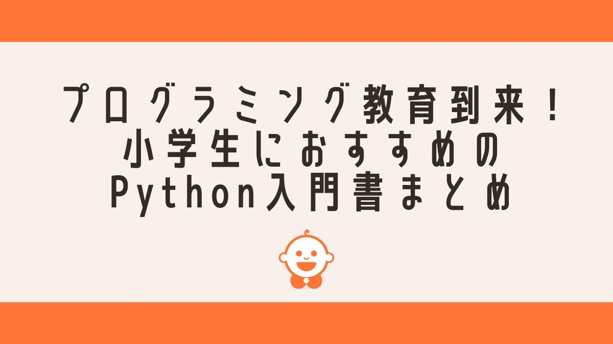 プログラミング教育到来!小学生におすすめのpython入門書まとめのイメージ