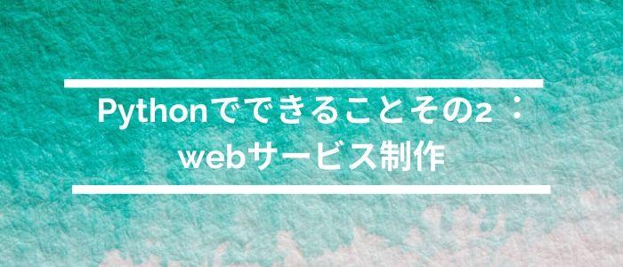 webサービス制作