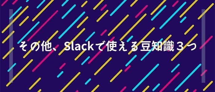 その他、Slackで使える豆知識3つのイメージ