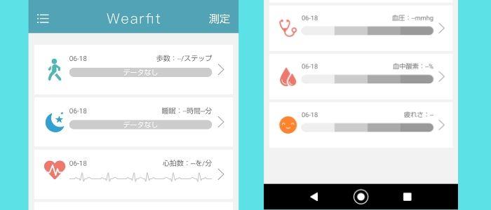 アプリの機能一覧