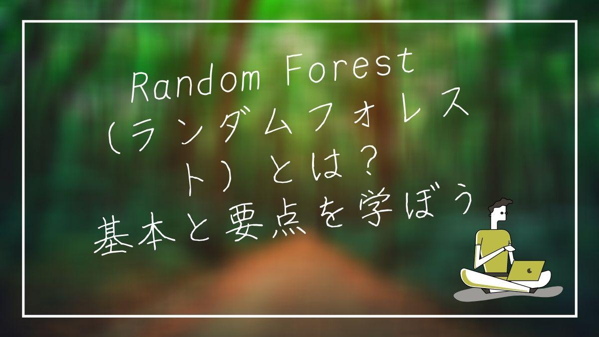 Random Forestのイメージ