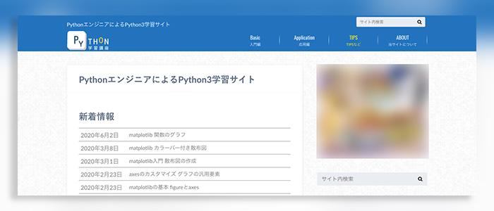 Python学習講座のイメージ