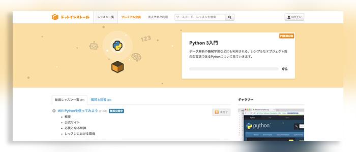 ドットインストールPython入門のイメージ