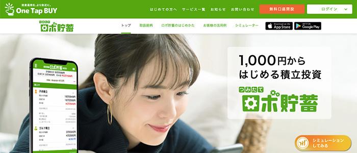 ロボ貯蓄サイトのイメージ