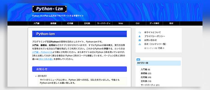 Python-izmのサイトイメージ