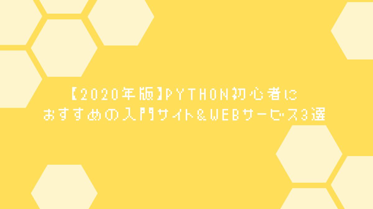 【2020年版】python初心者におすすめの入門サイト&webサービス5選