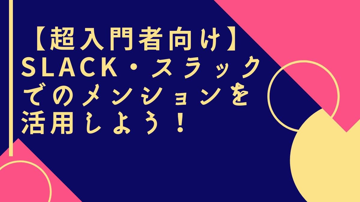 slackのメンションについてのイメージ