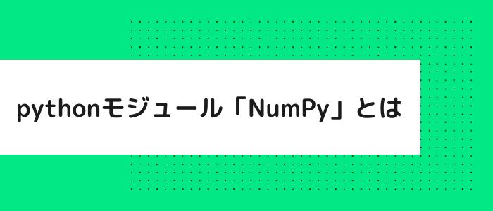 pythonモジュール「NumPy」とは